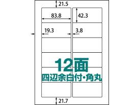 ラベルシール A4 12面 四辺余白付・角丸500枚/ABC1-404-RB13