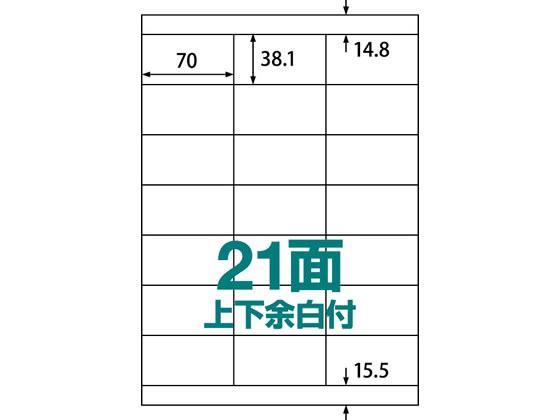 ラベルシール A4 21面 上下余白 500枚/ABC1-404-RB17