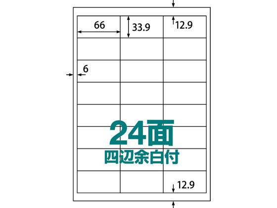 ラベルシール A4 24面 四辺余白 500枚/ABC1-404-RB19【ココデカウ】