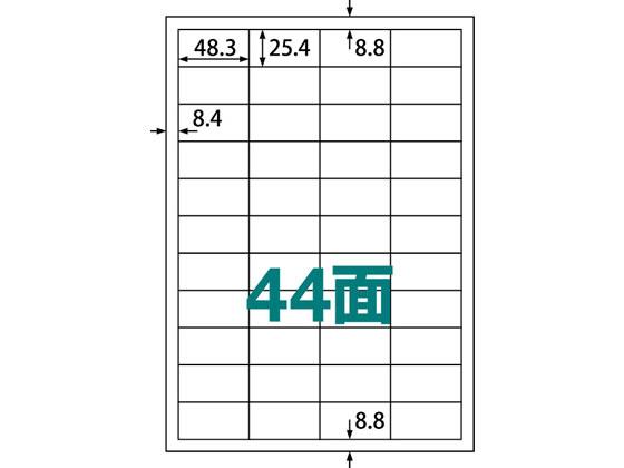 ラベルシール A4 44面 500枚/ABC1-404-RB20【ココデカウ】