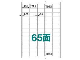 ラベルシール A4 65面 500枚/ABC1-404-RB21