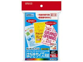 コクヨ/カラーレーザー&インクジェット用はがきサイズ用紙/LBP-F3635【ココデカウ】