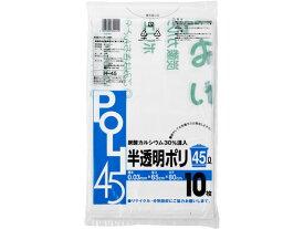 システムポリマー/炭酸カルシウム入りゴミ袋 半透明 45L 10枚/H-45【ココデカウ】