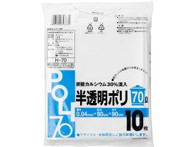 システムポリマー/炭酸カルシウム入りゴミ袋 半透明 70L 10枚/H-70【ココデカウ】