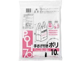 システムポリマー/手提げ付きポリ袋 半透明 70L 10枚/CC-70【ココデカウ】