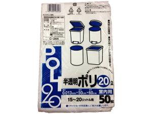 システムポリマー/室内用ゴミ袋 半透明 20L 50枚/C-24H