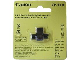 キヤノン/プリンター電卓用インクローラー CP-132/5166B001