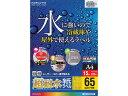 コクヨ/カラーレーザー&カラーコピー用超耐水紙ラベル A4 65面 15枚