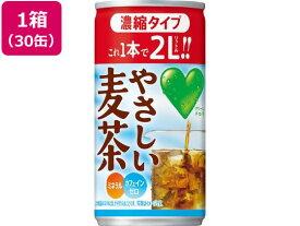 サントリー/GREEN DA・KA・RAやさしい麦茶濃縮180g30缶/FDM9C