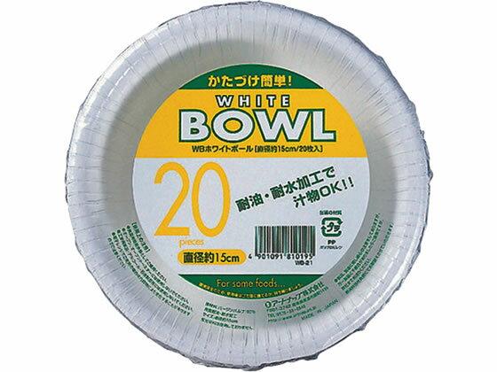 アートナップ/WBホワイトボール 15cm深型 20枚