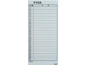 マグエックス/マグネットスケジュールボードシート 月間(大)/MSVP-3780MB