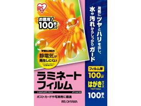 アイリスオーヤマ/ラミネートフィルム100μ はがきサイズ100枚/LFT-HA100