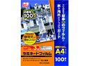 アイリスオーヤマ/ラミネートフィルム 150μ A4サイズ100枚/LFT-5A4100