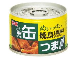 国分/KK 缶つま めいっぱい 焼鳥 塩