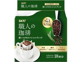 UCC/職人の珈琲 ドリップコーヒー 深いコクのスペシャルブレンド 18P