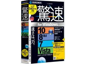 ソースネクスト/驚速 for Windows(Windows 10対応版) /190280