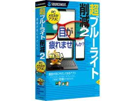 ソースネクスト/超ブルーライト削減 Ver.2/174480