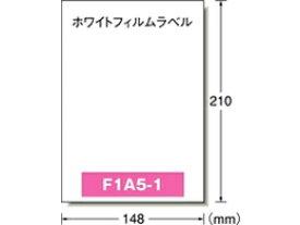 エーワン/IJラベル[手作りステッカー]A5 ノーカット 3セット/29420【ココデカウ】