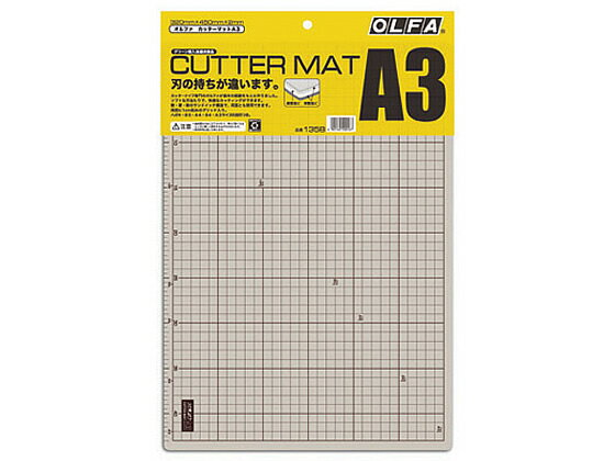 オルファ/カッターマットA3 (320×450×2mm)/135B