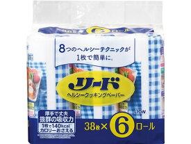 ライオン/リード ヘルシークッキングペーパーダブル 38枚×6ロール【ココデカウ】