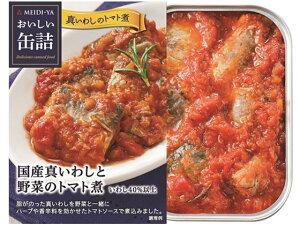 明治屋/おいしい缶詰 国産真いわしと野菜のトマト煮