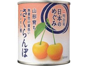 明治屋/日本のめぐみ 山形育ち さくらんぼ ナポレオン種