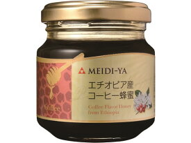 明治屋/世界の蜂蜜 エチオピア産コーヒー蜂蜜 120g