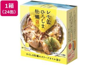 ヤマトフーズ/レモ缶 ひろしま牡蠣のオリーブオイル漬け 65g×24缶