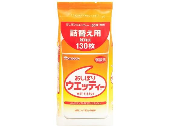 和光堂/おしぼりウエッティー 詰替用 130枚