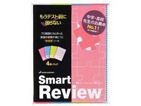 マルマン/Smart Review(スマートレビュー) B5 4冊パック/N908P