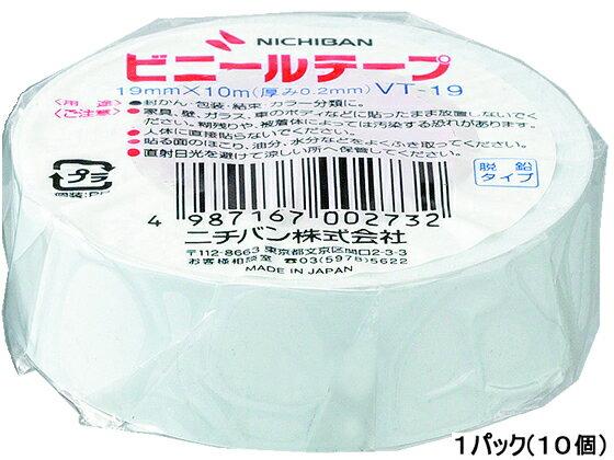 ニチバン/ビニールテープ 白 19mm×10m 10巻/VT-195