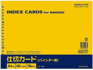 コクヨ/仕切カード バインダー用 A4ヨコ 20穴 10枚/シキ-18N