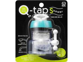 クリタック/Q-tapシャワー ブルー/QTSG-2066