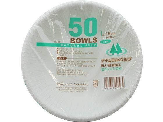 ペーパーウェア/ナチュラルパルプ ボウル15cm〔50個〕/NB-15【ココデカウ】