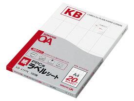 コクヨ/PPC用ラベル A4 20面 100枚/KB-A191N