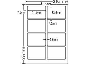 NANA/マルチタイプラベル A4 8面 500シート/CL-2