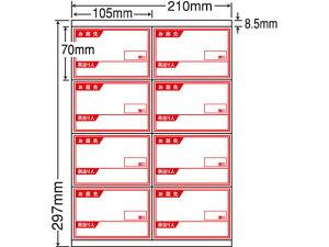 【メーカー直送】NANA/ラベルシールナナコピーA4 8面 荷札印刷入 再剥離500シート【代引不可】