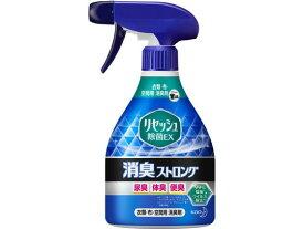 KAO/リセッシュ 除菌EX 消臭ストロング 本体 370ml【ココデカウ】