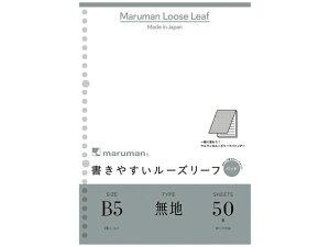マルマン/書きやすいルーズリーフパッド B5 無地 50枚/L1206P