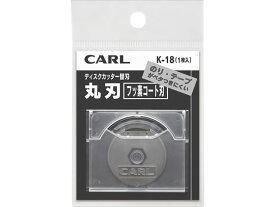 カール事務器/ディスクカッター替刃(フッ素コート丸刃)/K-18