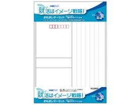 アピカ/お礼状レターセット 上質紙 縦罫 13行/LET6【ココデカウ】