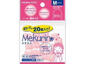コクヨ/リング型紙めくり〈メクリン〉M ピンク 20個/メク-521TP【ココデカウ】