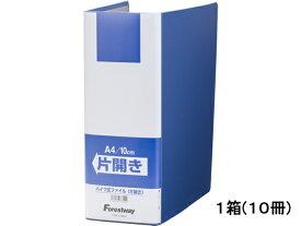 Forestway/オリジナル片開きファイル A4タテとじ厚100mm青10冊【ココデカウ】