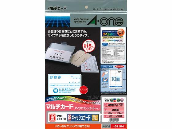 エーワン/マルチカード キャッシュカードサイズ 厚口 A4 10シート/51164