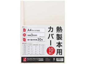 アコ・ブランズ・ジャパン/熱製本カバーA4 3mm アイボリー 10冊【ココデカウ】