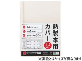 アコ・ブランズ・ジャパン/熱製本カバーA4 6mm アイボリー 10冊【ココデカウ】