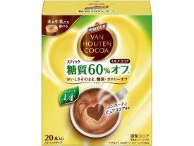 片岡物産/バンホーテン ミルクココア(スティックタイプ) 糖質60%オフ 20P