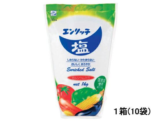 マルニ/エンリッチ塩 1kg×10袋【ココデカウ】