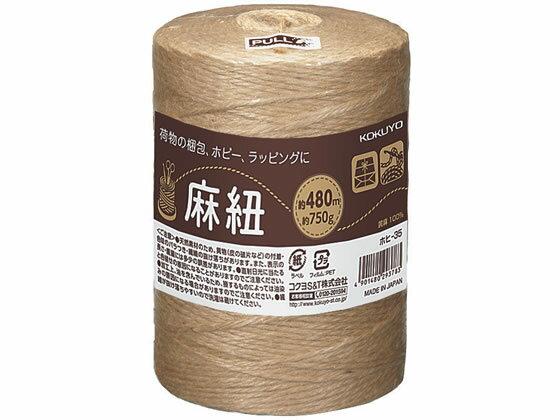 コクヨ/麻紐(ホビー向け)2mm×480m きなり/ホヒ-35【ココデカウ】