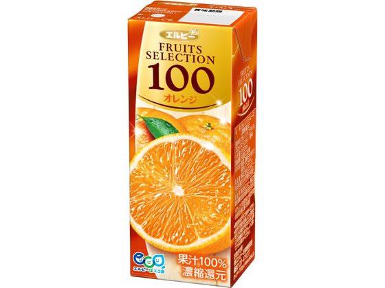 エルビー/フルーツセレクション オレンジ100% 200ml